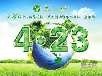 森林嘉年华公益活动在京