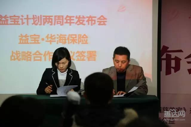 益宝计划创始人周玲与华海保险重客渠道部副总经理何红军签订战略协议