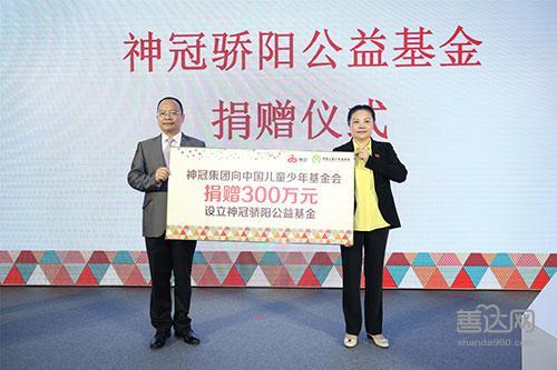 神冠控股集团向中国儿童少年基金会捐赠300万元.jpg